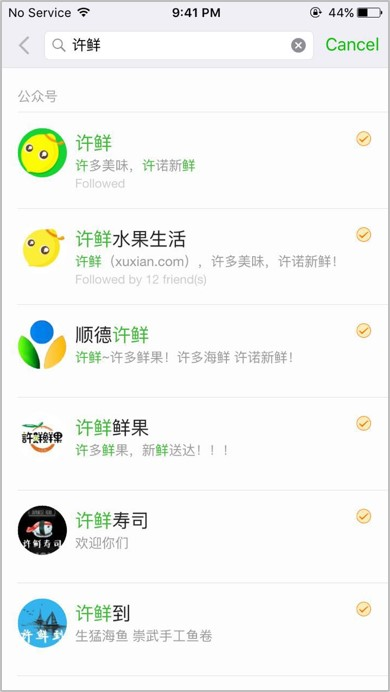 WeChat: China's Integrated Internet User Experience