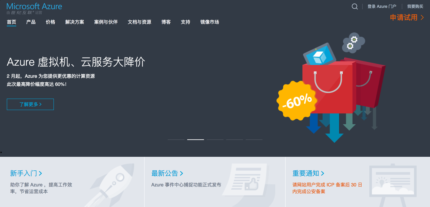 Azure homepage banner advertising 60% off