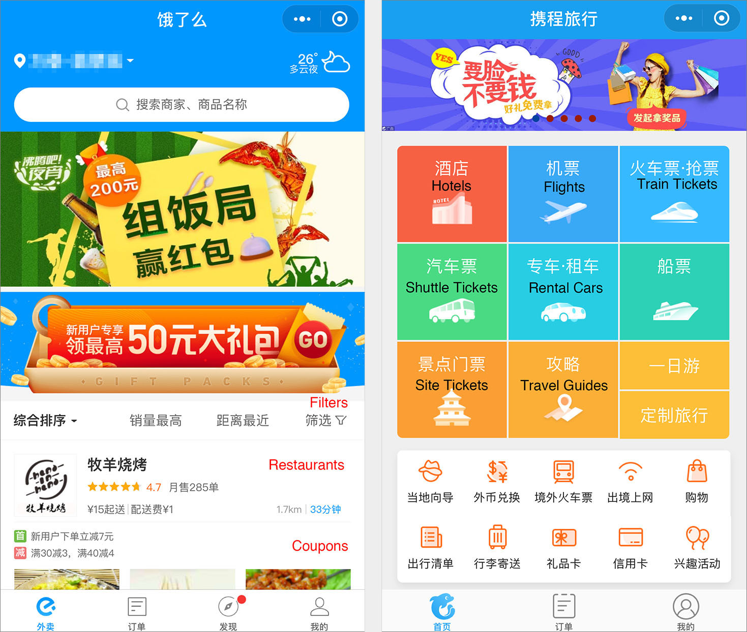 Two WeChat mini programs: The food-delivery mini program Are You Hungry (left) and the travel-booking program C trip (right). (We've superimposed some English translations on the screenshots for clarity.)