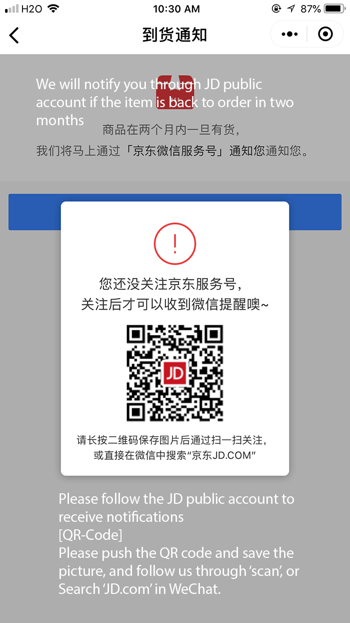 The JD shopping mini program led users to a different channel (JD's WeChat official account) if they were interested in a functionality that was not available in the mini program (getting notifications when a product was back in stock).