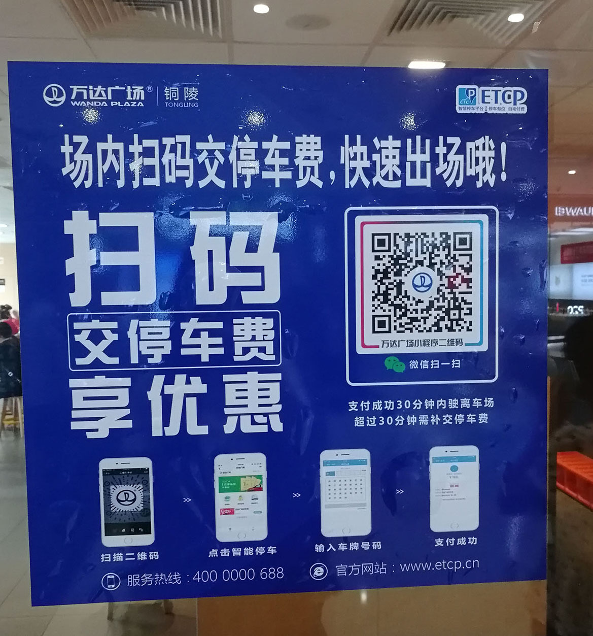 An advertisement for a mini program by Wanda Plaza (shopping mall) to help users prepay their parking fee
