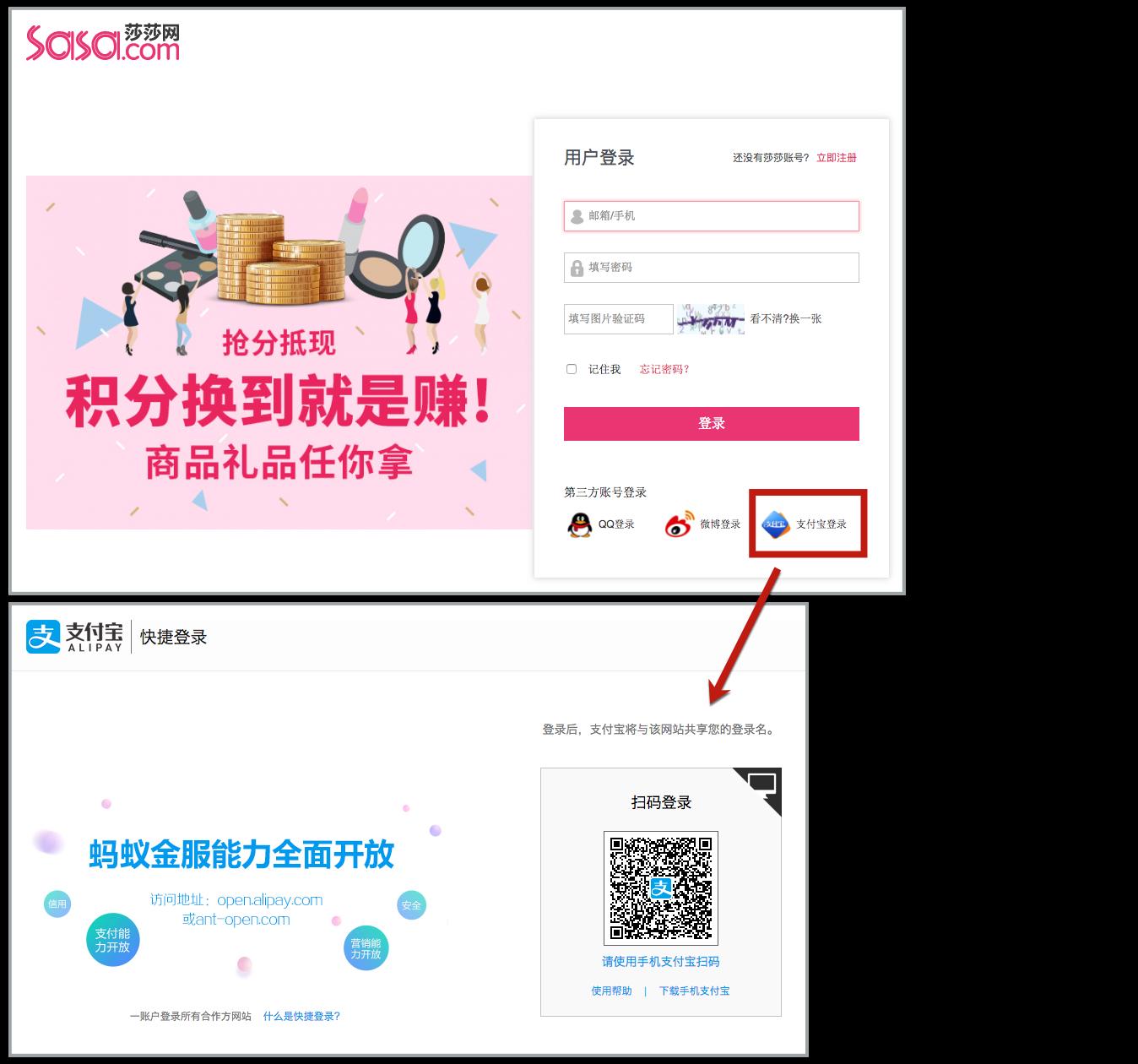 通过支付宝链接登录后,用户进入支付宝网站,并按照指示扫描二维码进行登录