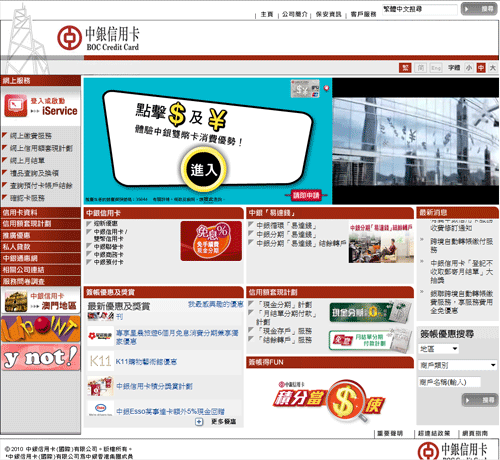 Screenshot from Bank of China with its credit card offerings.